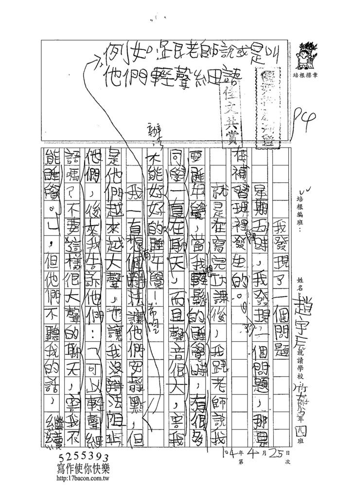 104W4404趙宇辰 (1)
