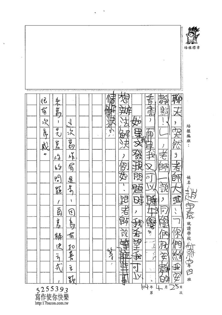 104W4404趙宇辰 (2)