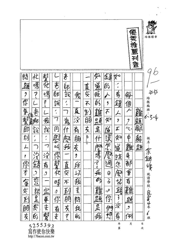 104W4404余銘峻 (1)