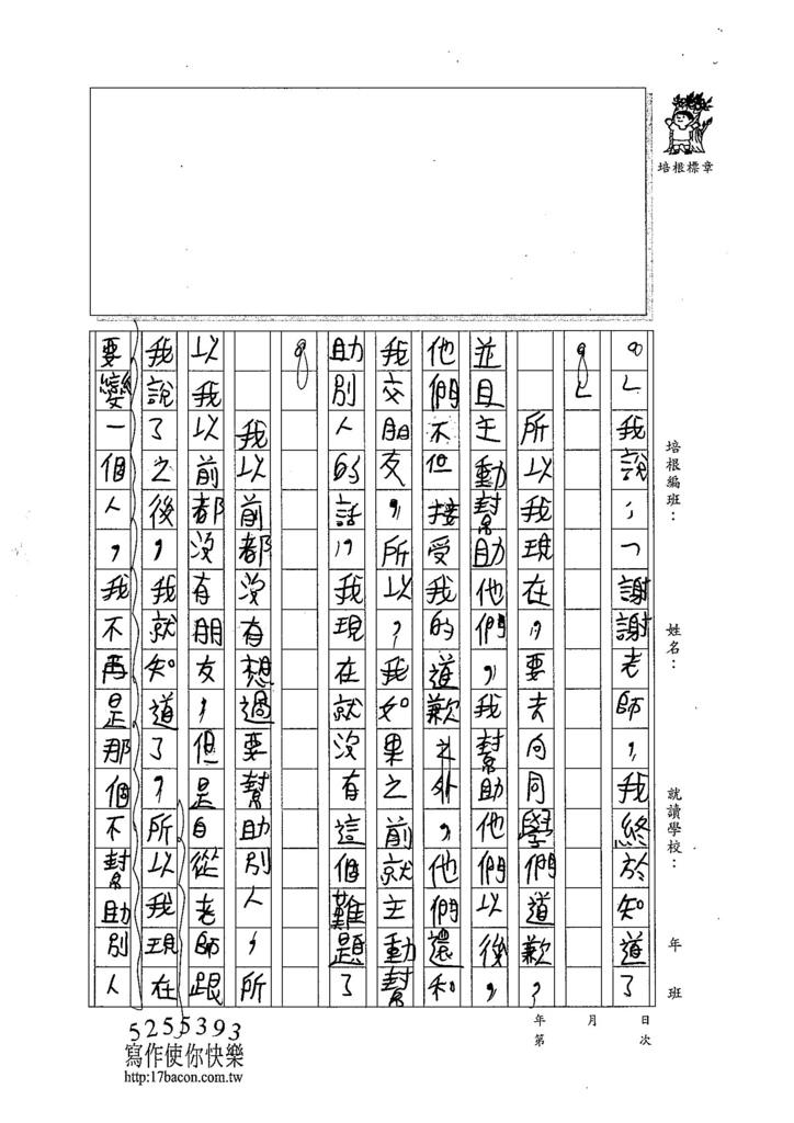 104W4404余銘峻 (2)
