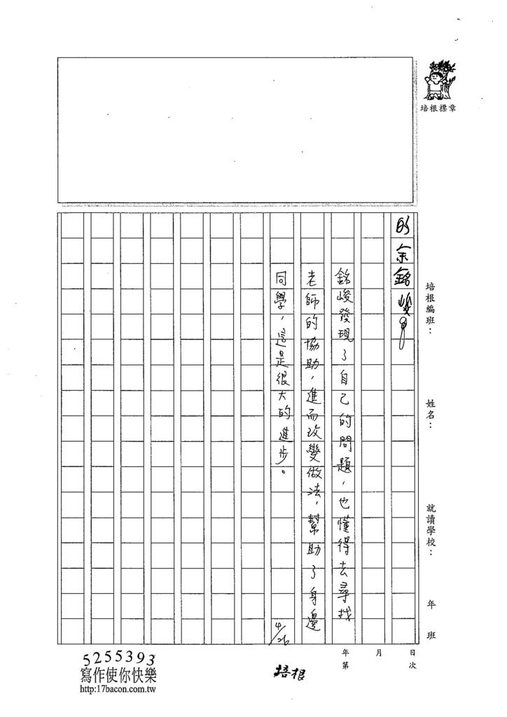 104W4404余銘峻 (3)