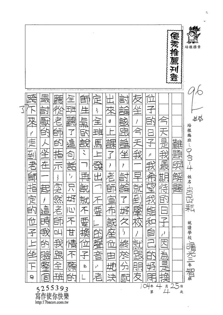 104W4404呂岱耘 (1)