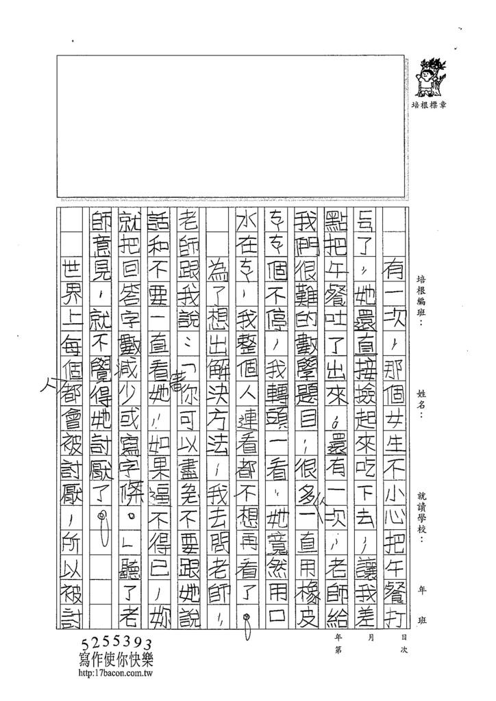 104W4404呂岱耘 (2)