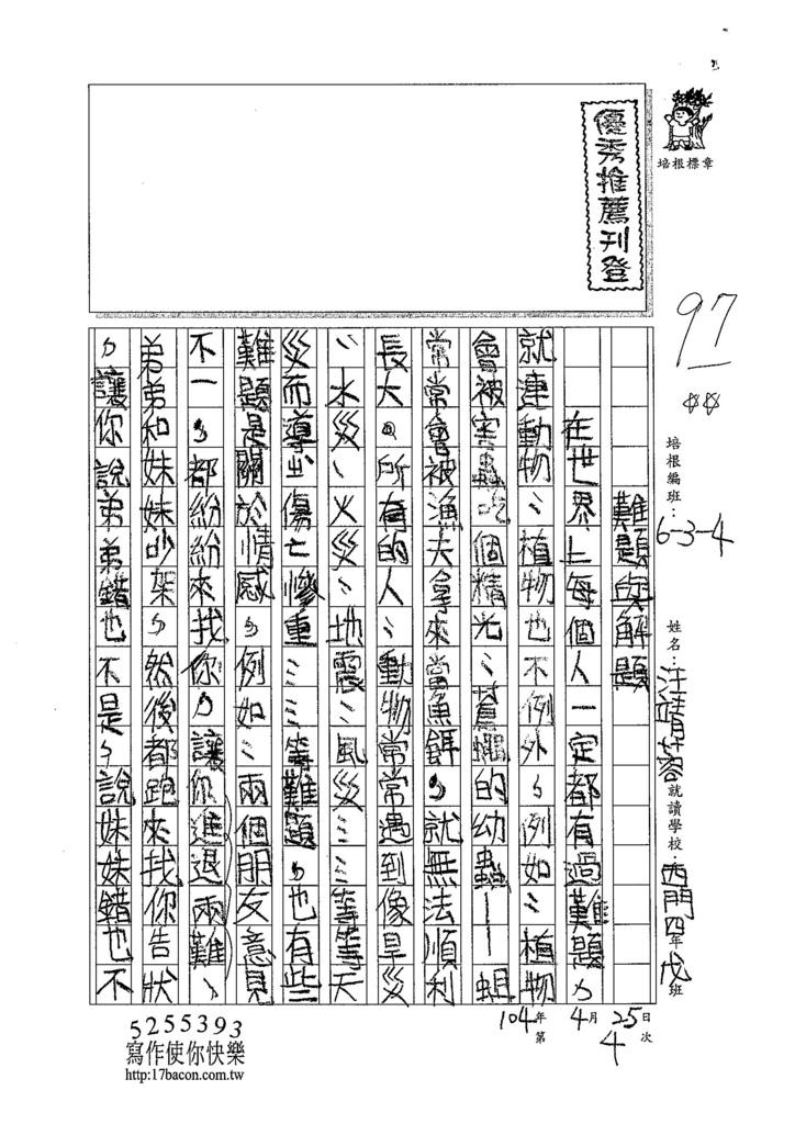104W4404汪靖蓉 (1)