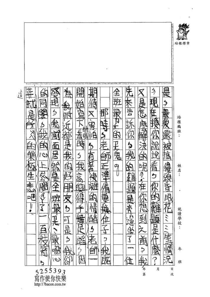 104W4404汪靖蓉 (2)