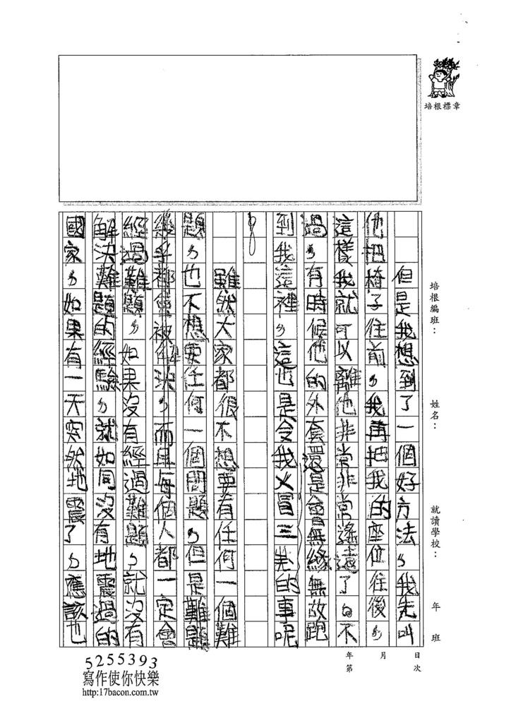104W4404汪靖蓉 (3)