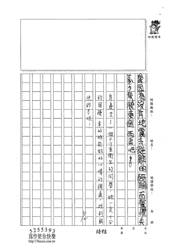 104W4404汪靖蓉 (4)