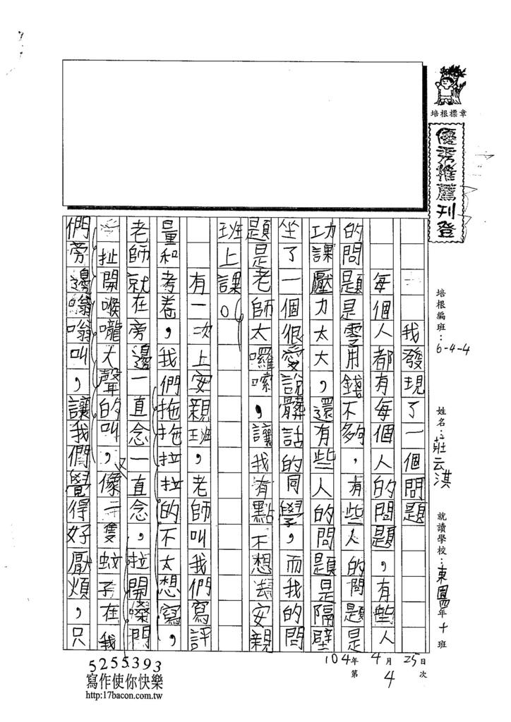 104W4404莊云淇 (1)