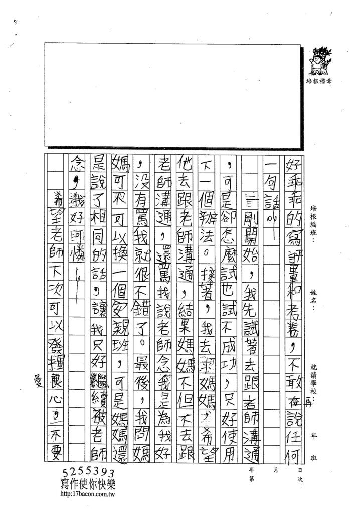 104W4404莊云淇 (2)