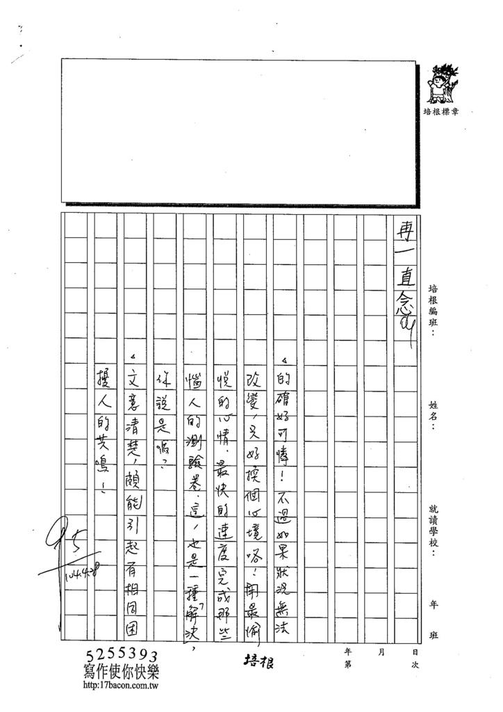 104W4404莊云淇 (3)