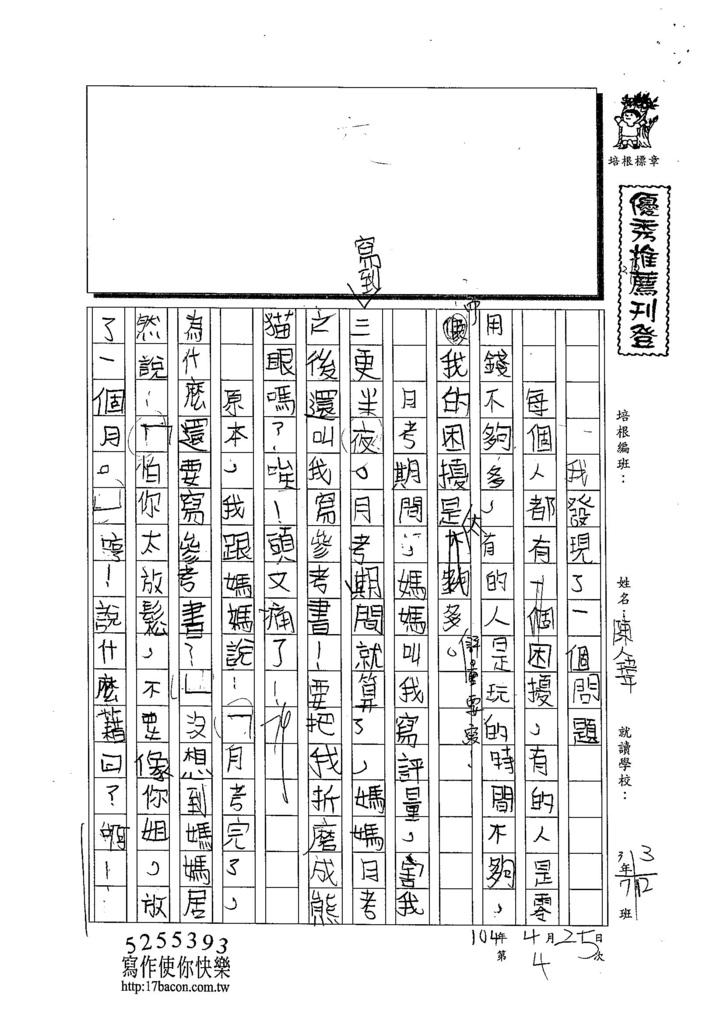 104W4404陳人瑋 (1)
