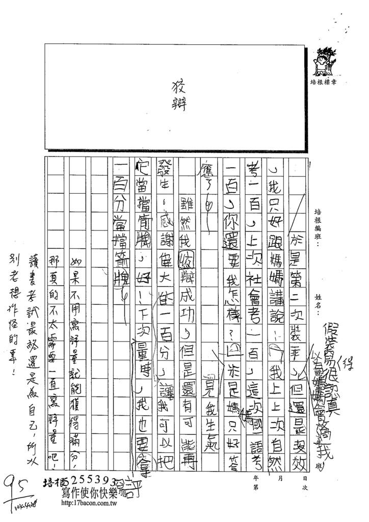 104W4404陳人瑋 (2)