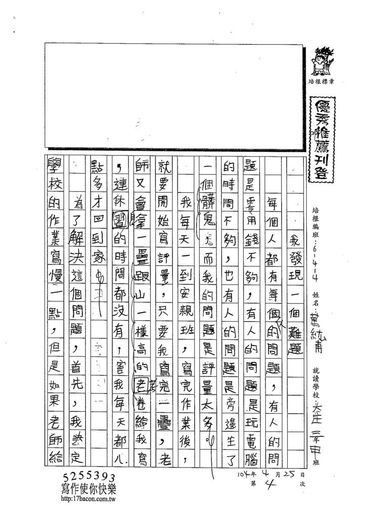 104W4404萬紘甫 (1)