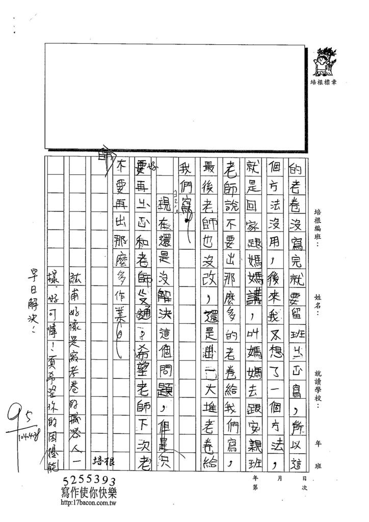 104W4404萬紘甫 (2)