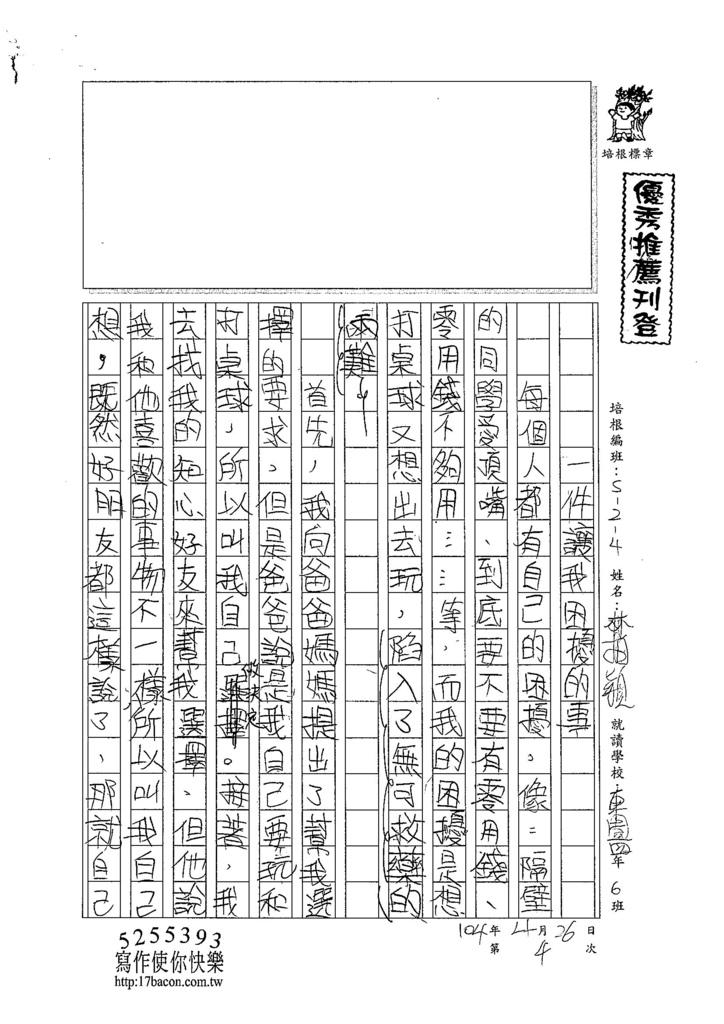 104W4404林柏穎 (1)