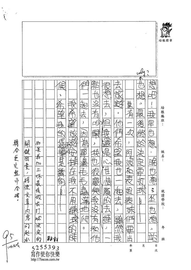104W4404林柏穎 (2)