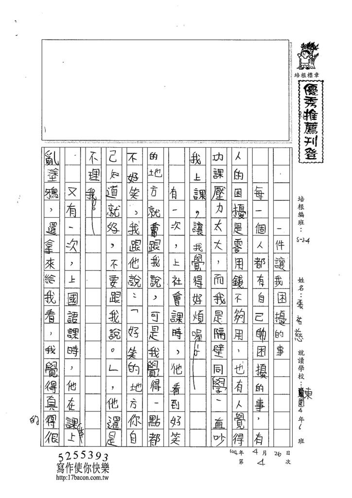 104W4404張祐慈 (1)