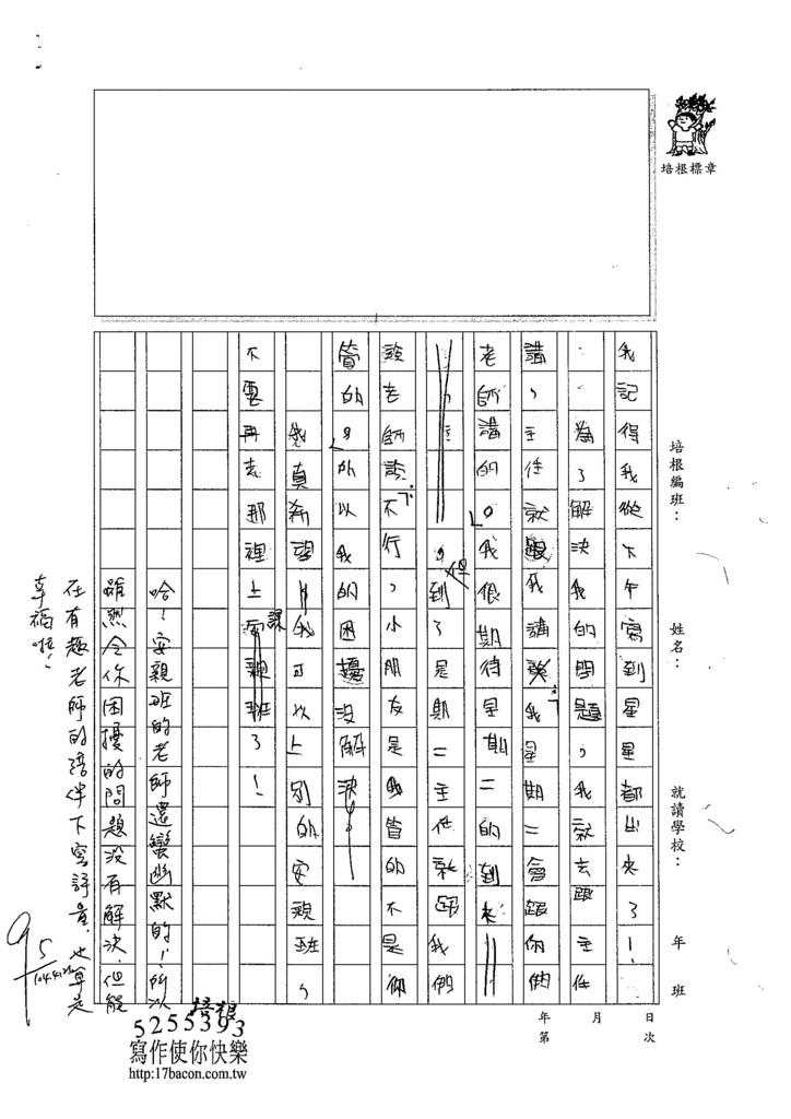 104W4404蔡昕芸 (2)