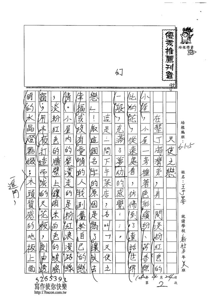 104W5402王于晏 (1)
