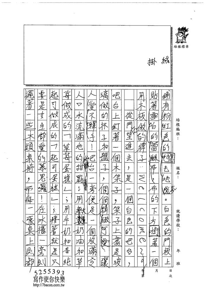 104W5402王于晏 (2)
