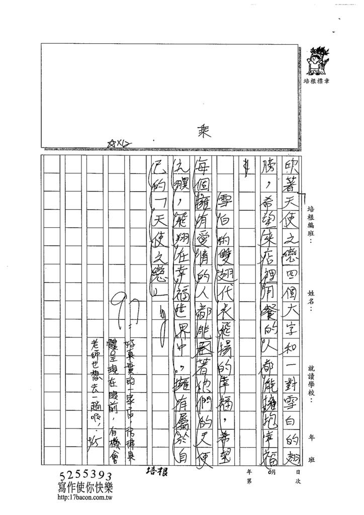 104W5402王于晏 (3)