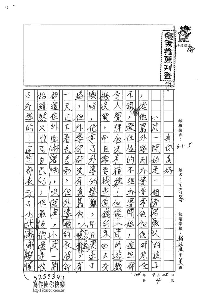 104W5404王于晏 (1)