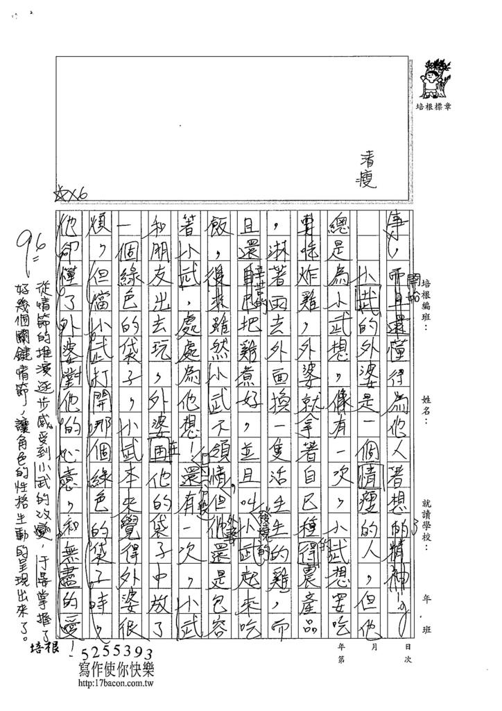104W5404王于晏 (2)