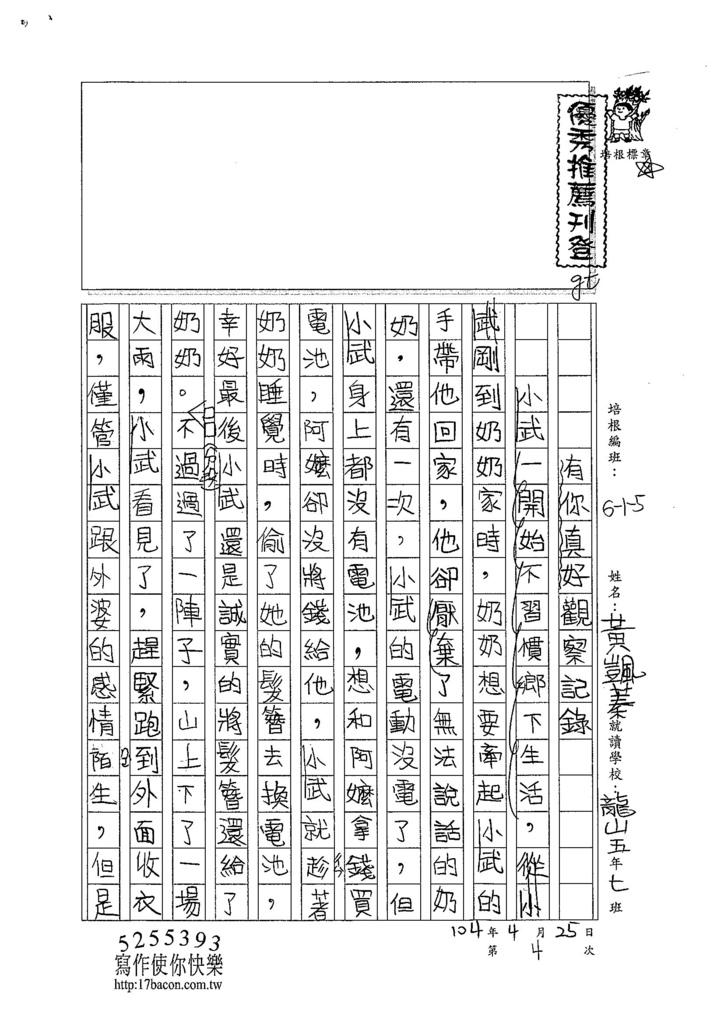 104W5404黃颽蓁 (1)