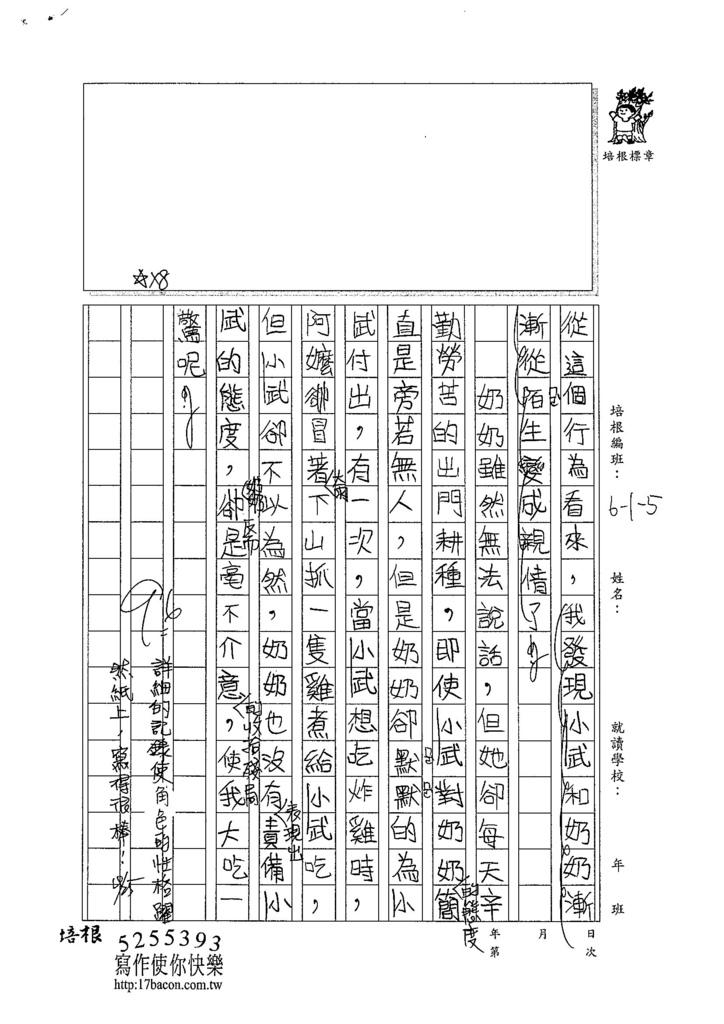 104W5404黃颽蓁 (2)