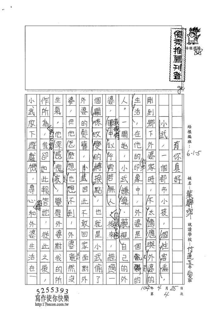 104W5404葉驊霈 (1)
