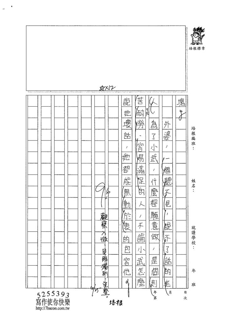 104W5404葉驊霈 (2)