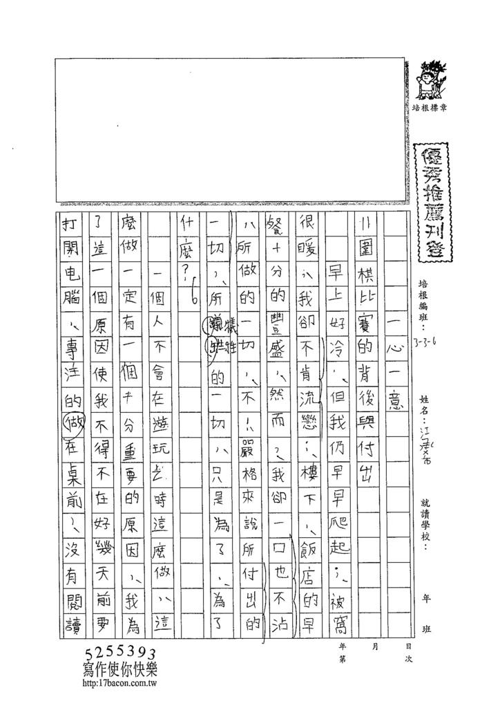 104W6404江承希 (1)