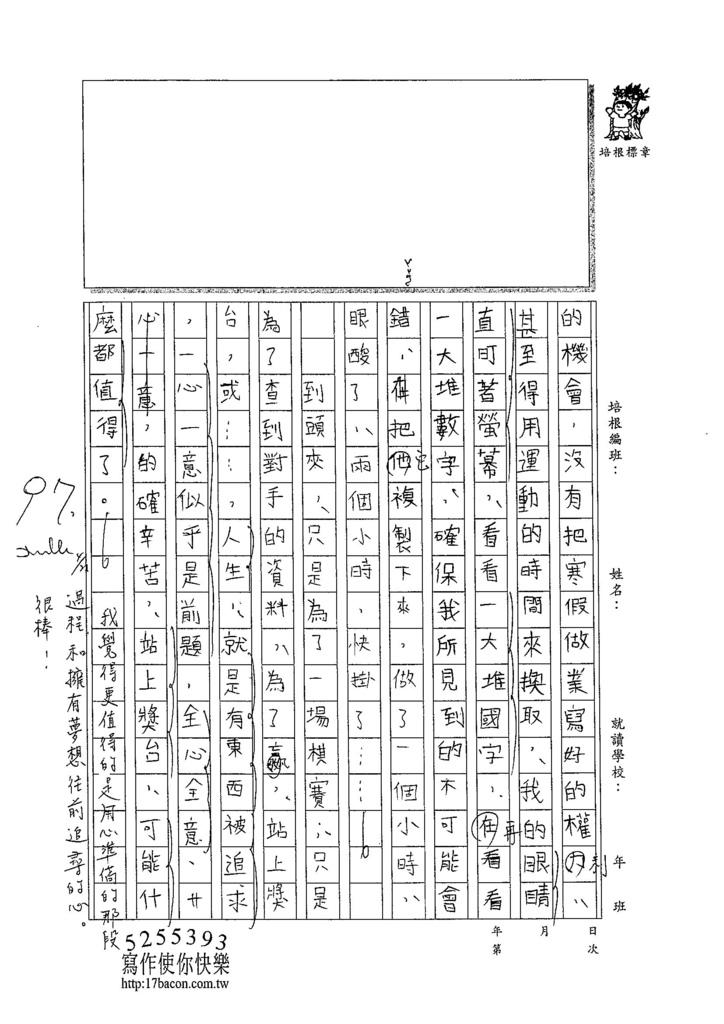 104W6404江承希 (2)