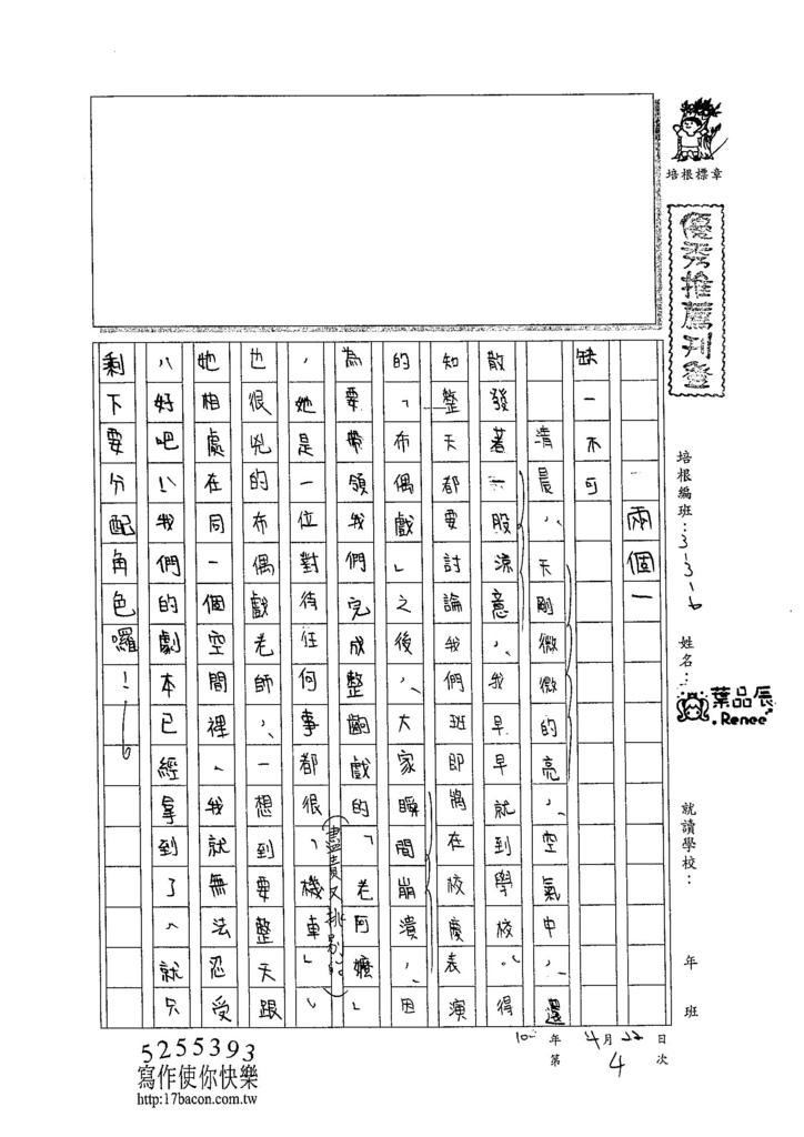 104W6404葉品辰 (1)