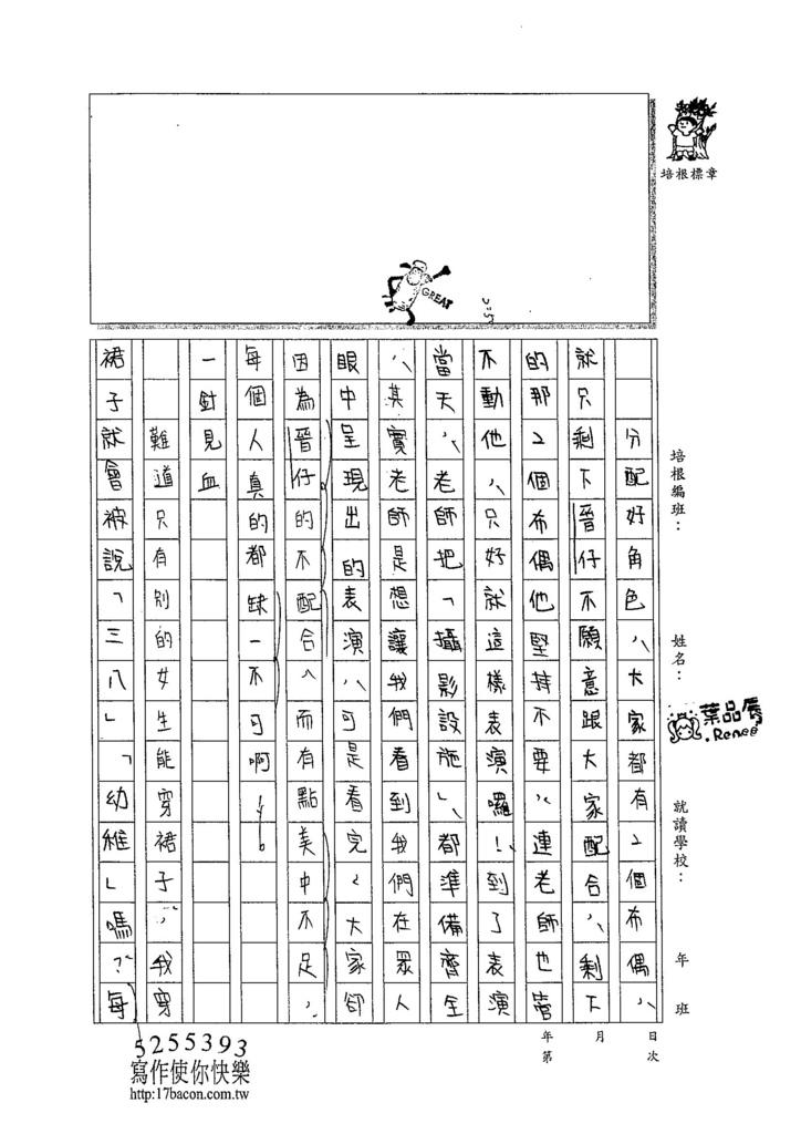 104W6404葉品辰 (2)