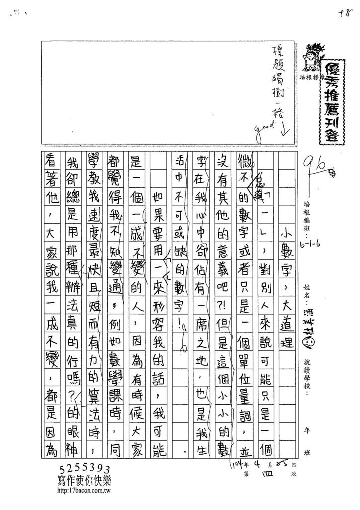 104W6404杜美涵 (1)