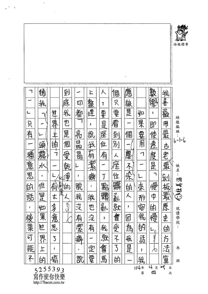 104W6404杜美涵 (2)