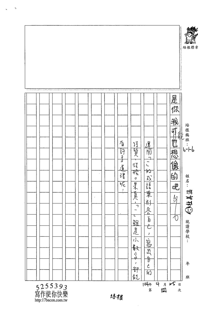 104W6404杜美涵 (3)
