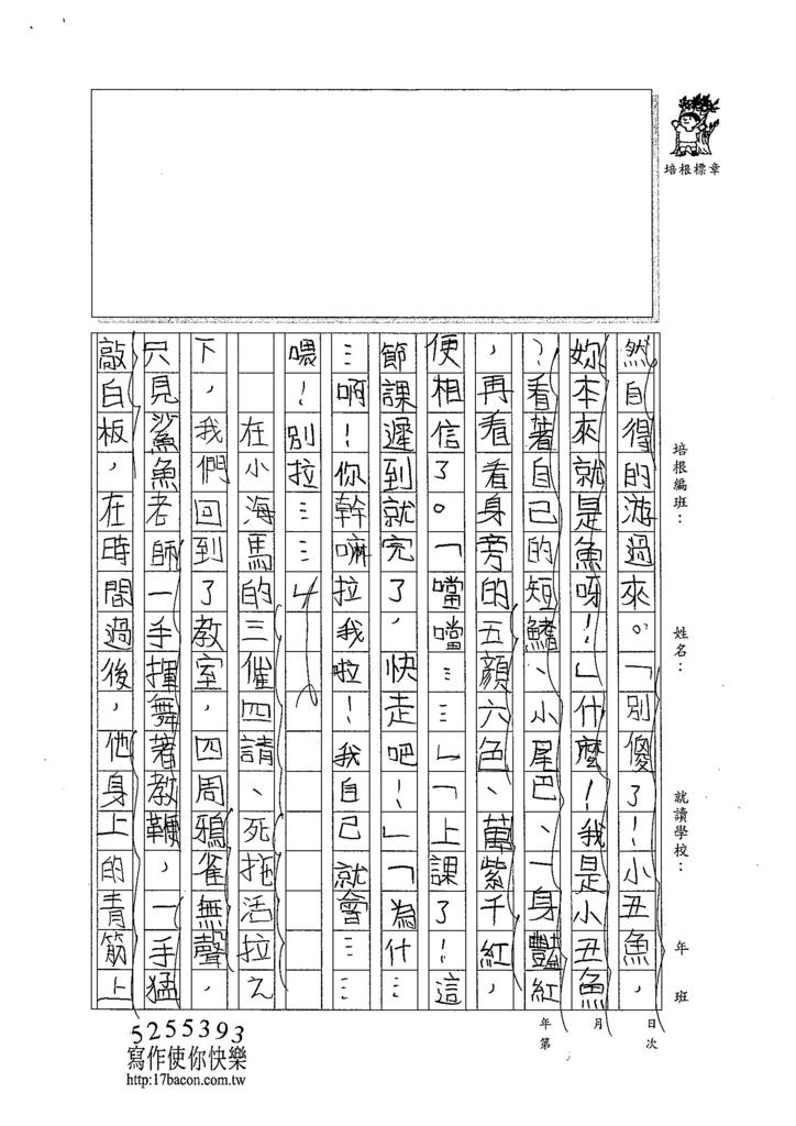 104W6404周莉蘋 (2)