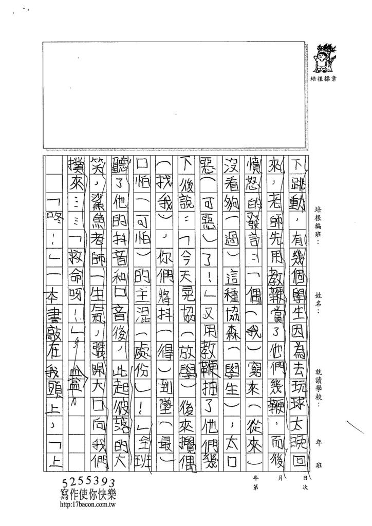 104W6404周莉蘋 (3)