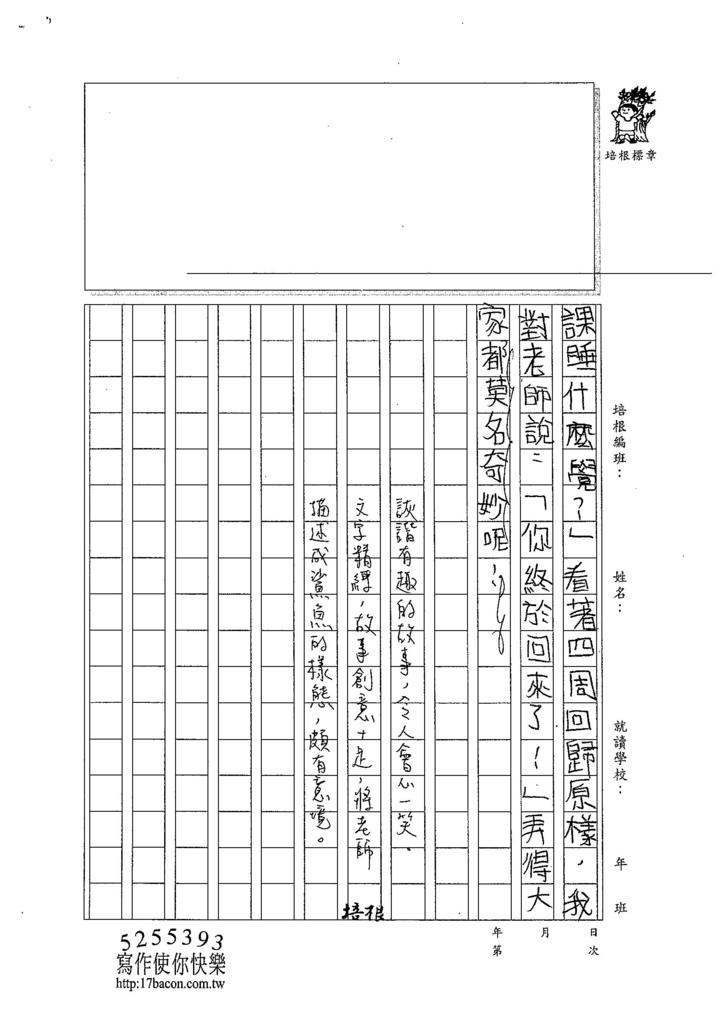 104W6404周莉蘋 (4)