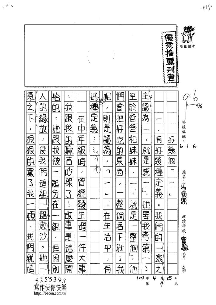 104W6404馬懷恩 (1)