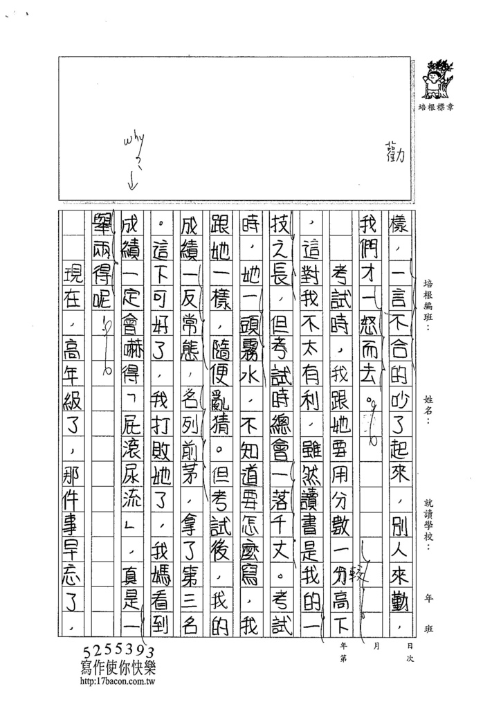 104W6404馬懷恩 (2)