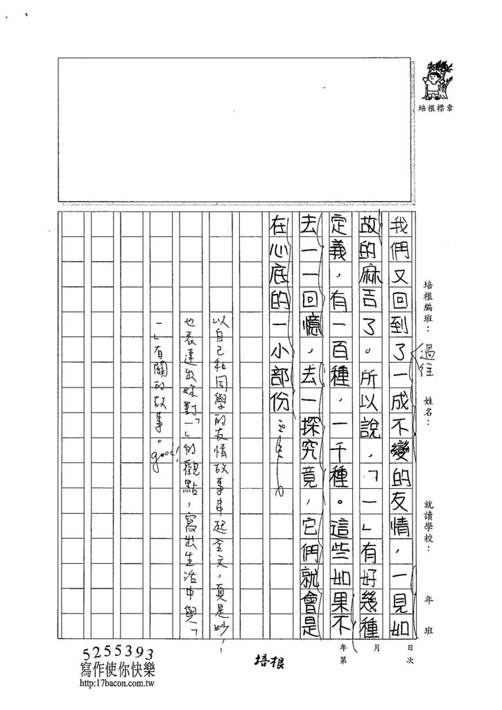 104W6404馬懷恩 (3)