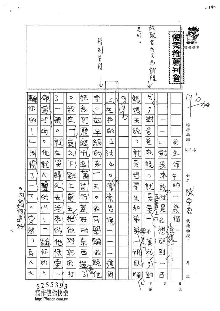104W6404陳宇宏 (1)