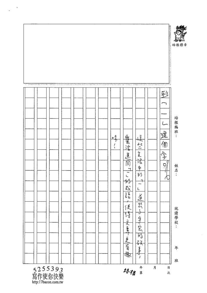 104W6404陳宇宏 (3)