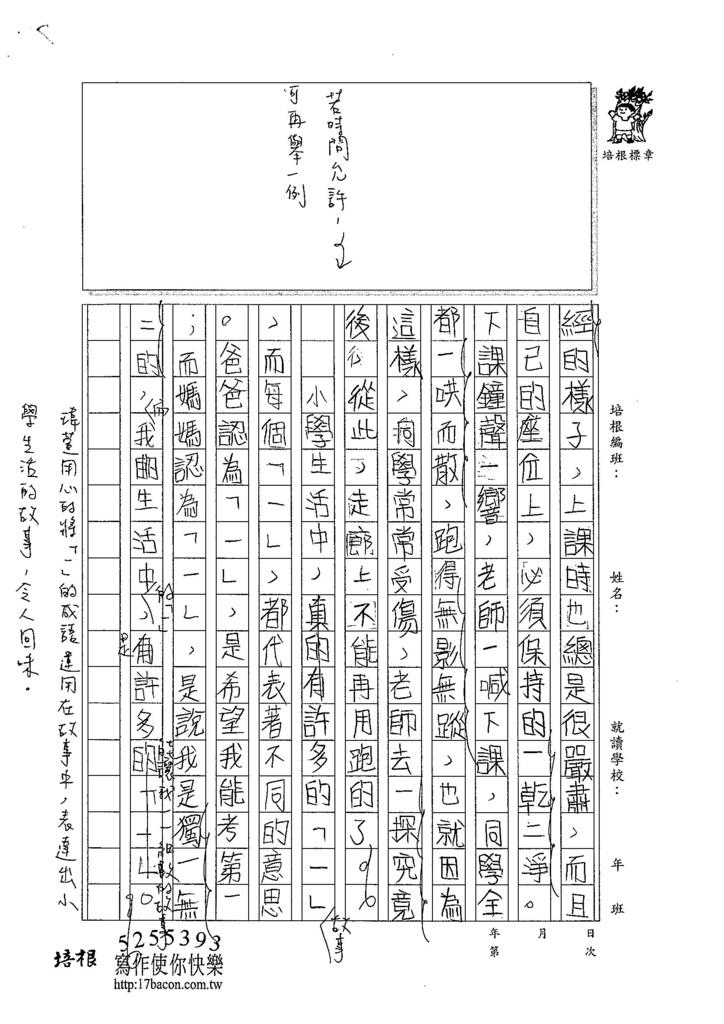 104W6404黃瑋萱 (2)