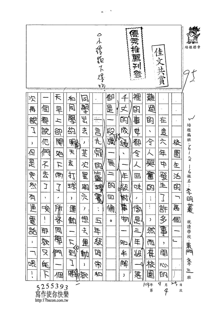 104W6404李昀蓁 (1)