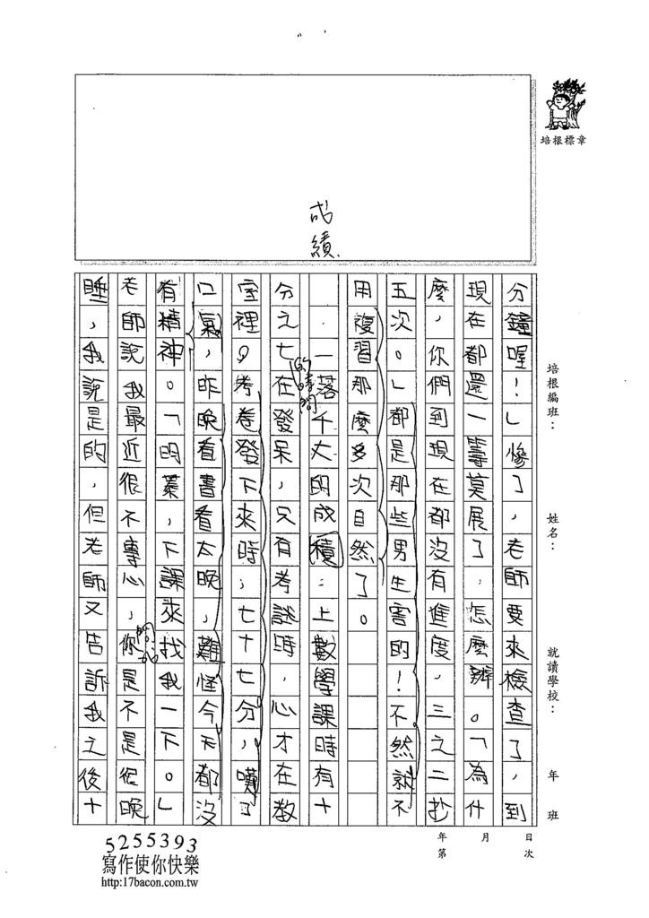 104W6404李昀蓁 (3)
