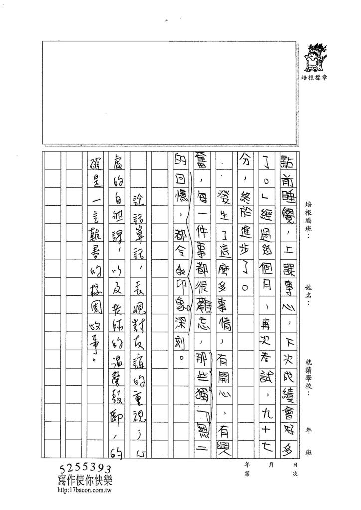 104W6404李昀蓁 (4)